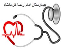 بیمارستان امام رضا کرمانشاه