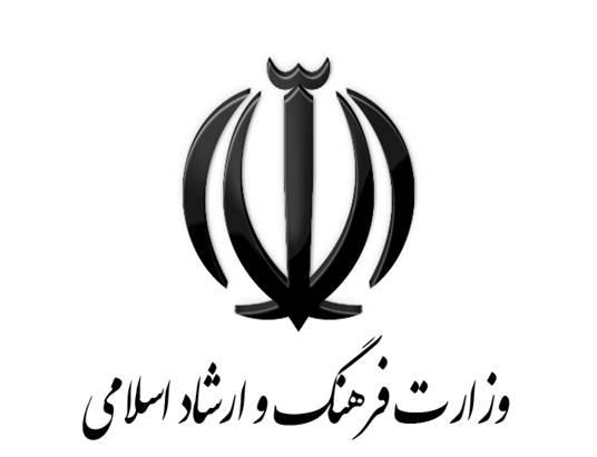 وزارت ارشاد و فرهنگ اسلامی کرمانشاه