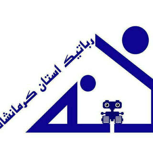 خانه رباتیک استان کرمانشاه