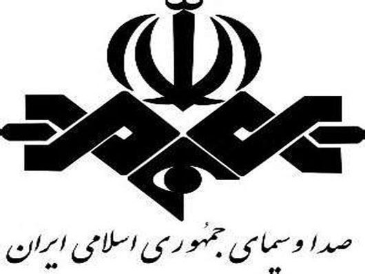 سازمان صدا و سیمای استان کرمانشاه